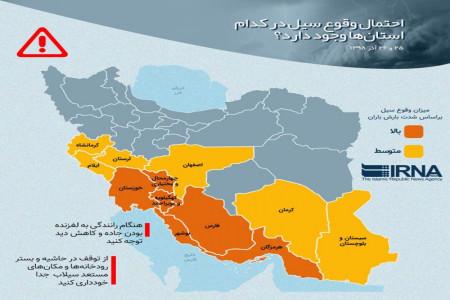 کدام استان ها طی روزهای آتی در معرض سیل هستند ؟