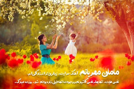 تبریک روز مادر : متن، نوشته و پیام برای تبریک روز مادران
