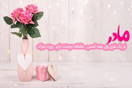 75 پیام تبریک ویژه روز مادر | مادرم روزت مبارک