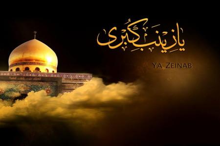 شعرهای رحلت حضرت زینب