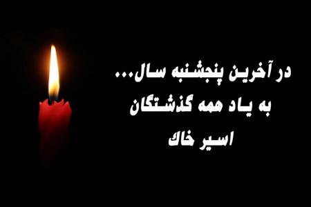 تسلیت شب جمعه اخر اسفند ماه