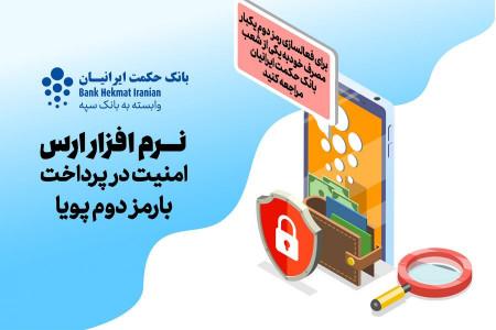 نحوه فعال سازی رمز دوم پویا بانک حکمت ایرانیان