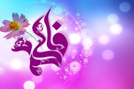 ۵۰ کد آهنگ پیشواز ایرانسل به مناسبت میلاد حضرت فاطمه (س)