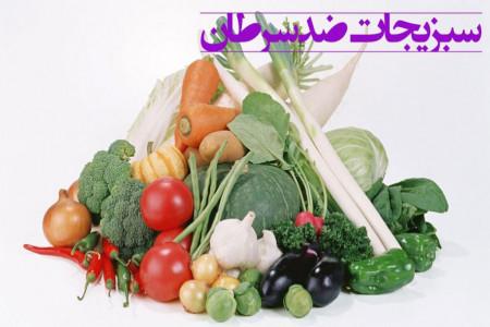 با مؤثرترین سبزیجات ضد سرطان آشنا شوید
