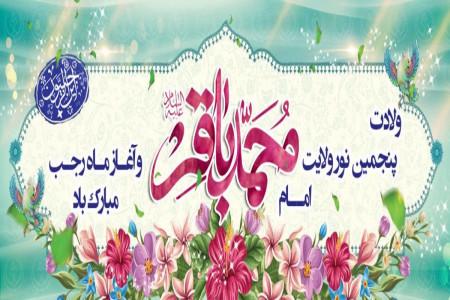 پیام تبریک به مناسبت حلول ماه رجب و ولادت امام محمد باقر (ع)
