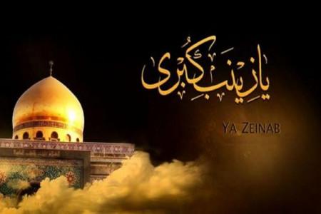 مروری بر زندگینامه حضرت زینب کبری (س) و فضایل اخلاقی ایشان