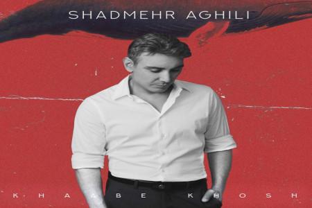 متن آهنگ خواب خوش از شادمهر عقیلی (Shadmehr Aghili | Khaabe khosh)