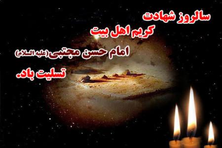 منتخب عکس نوشته به مناسبت شهادت امام حسن (ع) برای پروفایل و اینستاگرام