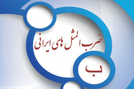 مجموعه 114 ضرب المثل فارسی با حرف ب همراه با معنی