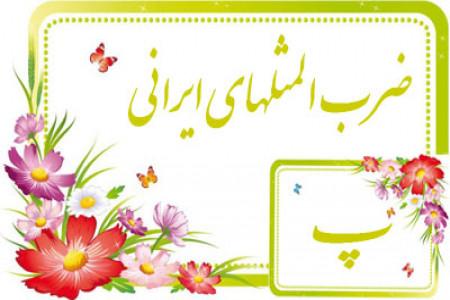 مجموعه کامل ضرب المثل های فارسی با حرف پ همراه با معنی