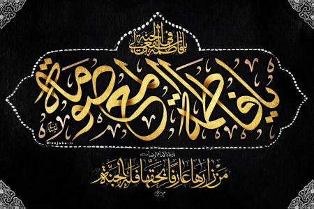 جدیدترین کد آوای انتظار همراه اول ویژه وفات حضرت معصومه (س)