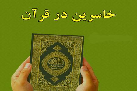 از نظر قرآن زیانکارترین انسان ها چه کسانی هستند ؟
