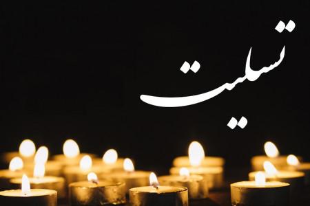 20 متن و پیام تسلیت به مناسبت درگذشت محمدتقی مصباح یزدی