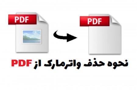 نحوه حذف واترمارک PDF در متن به 2 روش آسان
