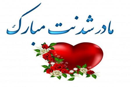 55 متن تبریک دلنشین و احساسی مادر شدنت مبارک