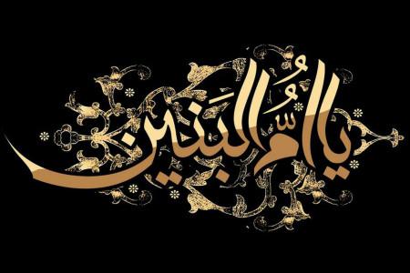 30 عکس نوشته جانسوز ویژه وفات حضرت ام البنین (س)