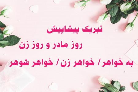 20 متن تبریک پیشاپیش روز مادر به خواهر/ خواهر زن/ خواهر شوهر