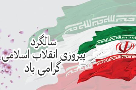 30 متن رسمی و اداری تبریک 22 بهمن