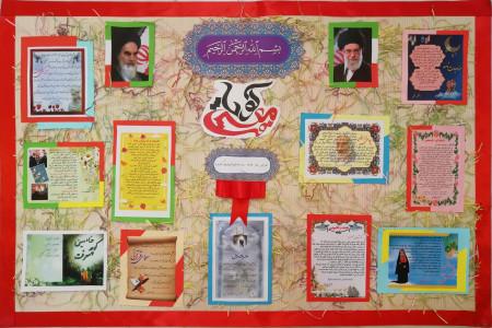آموزش قدم به قدم تهیه روزنامه دیواری برای دهه فجر و 22 بهمن