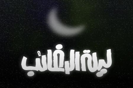 20 عکس نوشته زیبا ویژه شب آرزوها (لیله الرغائب)