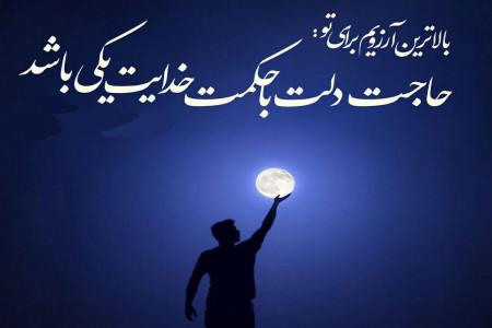 30 متن زیبا و معنوی ویژه لیله الرغائب (شب آرزوها)