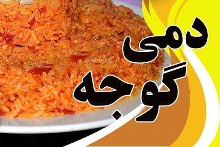 طرز تهیه دمی گوجه غذای خوشمزه ایرانی به 2 روش آسان