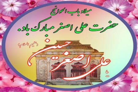 20 متن زیبا و خاص برای تبریک ولادت حضرت علی اصغر (ع)