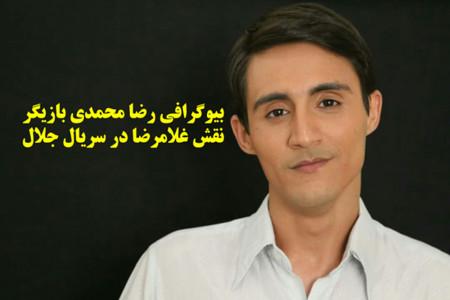 بیوگرافی رضا محمدی بازیگر نقش غلامرضا در سریال جلال