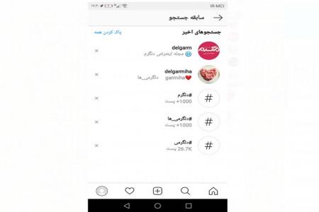 پاک کردن سابقه جستجوهای اینستاگرام