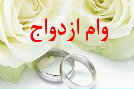 وام ازدواج بدون ضامن میشود