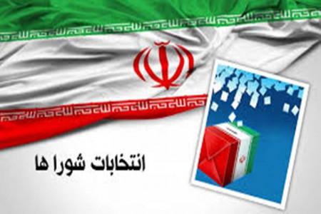 تاریخ ثبت نام در انتخابات شوراها اعلام شد