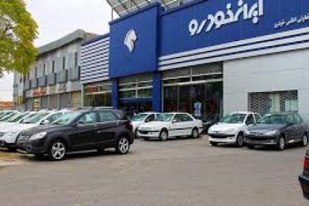 فردا قرعه کشی پیش فروش ۷ محصول ایران خودرو