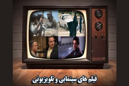 فیلمهای سینمایی تلویزیون در 9 بهمن