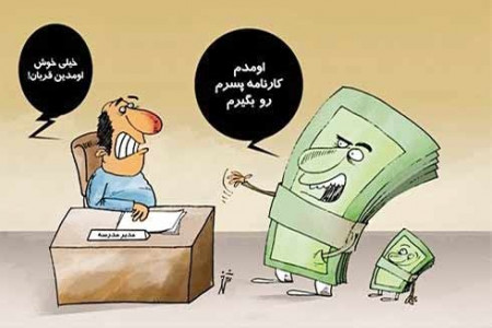 دریافت اجباری وجه در قبال کارنامه ممنوع