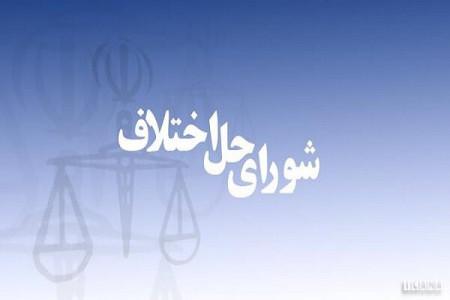 ارجاع پروندههای زیر ۵۰ میلیون تومان به شوراهای حل اختلاف ارجاع
