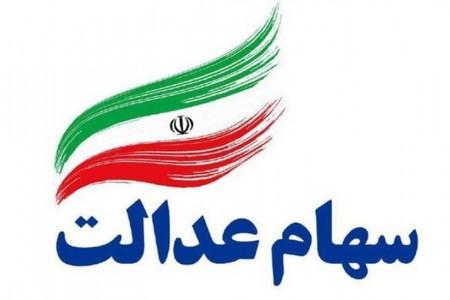 ارزش سهام عدالت در 26 بهمن