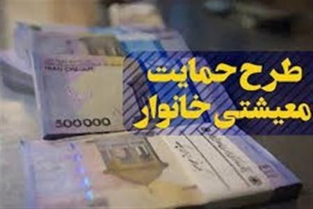 یارانه کمک معیشتی کرونا 30 بهمن واریز میشود
