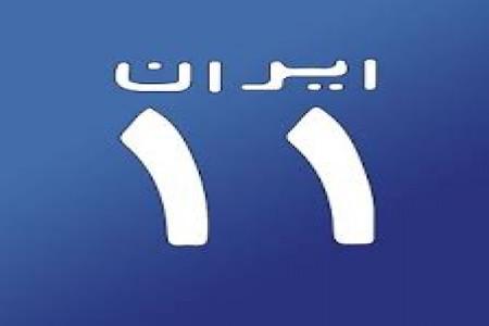 نحوه گرفتن کد پلاک ایران ۱۱ برای خودروها