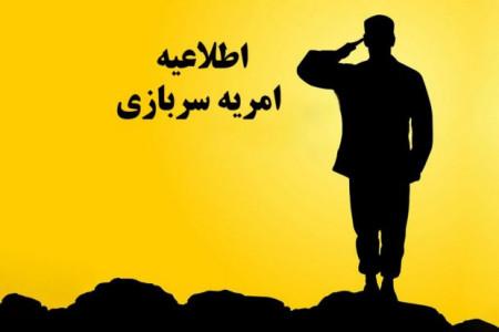 جذب سرباز امریه در اداره تعاون، کار و رفاه اجتماعی