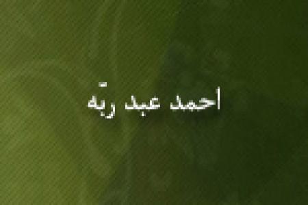 وفات احمد عبد ربّه شاعر و نويسنده ي عرب(328 ق)
