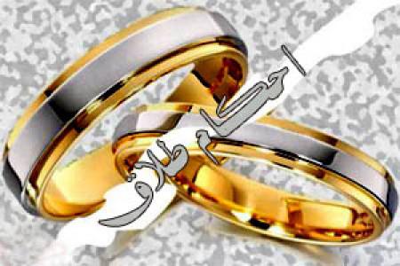 احكام طلاق-مرجع عاليقدر حضرت آية الله العظمى امام خمینی
