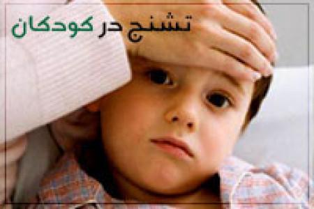 علت تشنج در کودکان چه می تواند باشد؟