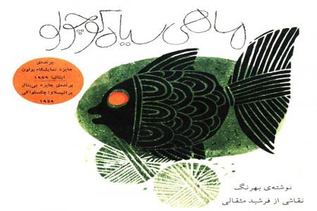 ماهی سیاه کوچولو: خلاصه و تحلیل داستانی از صمد بهرنگی