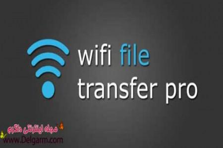 دانلود برنامه WiFi File Transfer Pro v1.0.9 برای اندروید