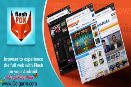 دانلود مرورگر فلش FlashFox – Flash Browser برای اندروید