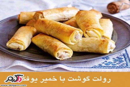 روش تهیه رولت گوشت با خمیر یوفکا