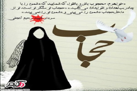 حجاب چیست؟/احادیث در مورد حجاب