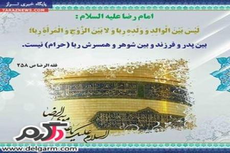 ربا چیست؟ حکم ربا در اسلام چیست؟