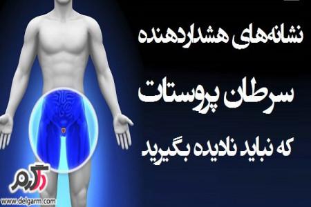 راه های مناسب برای پیشگیری از سرطان پروستات