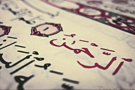 فضیلت اعجاب انگیز سوره الرحمن(عروس قرآن)